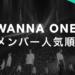 WANNA ONE メンバー人気順♡日本&韓国