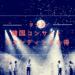 韓国コンサート、スタンディングの心得